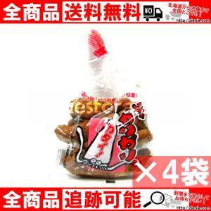 いちゃがりがり ×4袋  沖縄 土産 送料無料