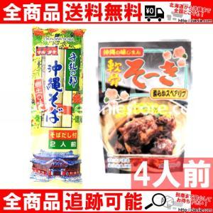 沖縄そば(そばだし付き4人前) & そーき(165g)