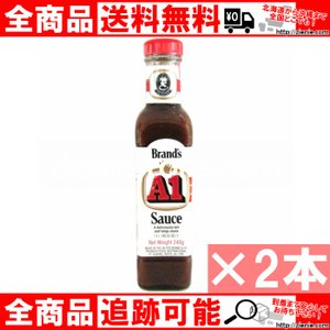 A1ソース ×2本  沖縄 土産 送料無料