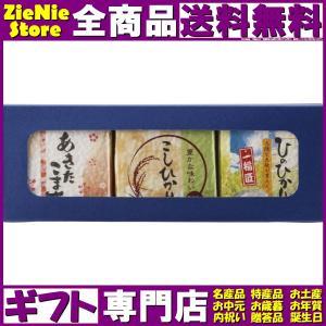 真空米 お米の味くらべ2合×3 ギフト プレゼント お中元 御中元 お歳暮 御歳暮