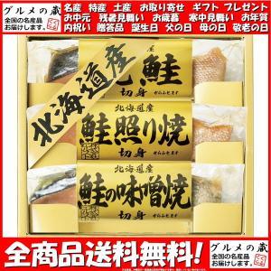 北海道 鮭三昧 2670-15 ギフト プレゼント お中元 御中元 お歳暮 御歳暮