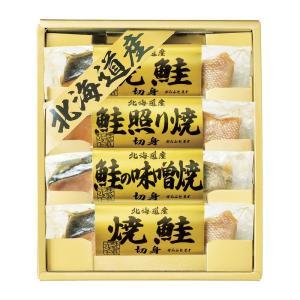 北海道 鮭三昧 2671-20 ギフト プレゼント お中元 御中元 お歳暮 御歳暮