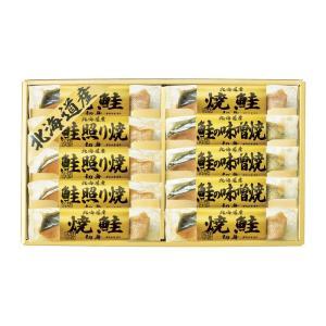 北海道 鮭三昧 2675-50 ギフト プレゼント お中元 御中元 お歳暮 御歳暮