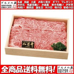 仙台牛 バラすき焼き 300g ギフト プレゼント お中元 御中元 お歳暮 御歳暮