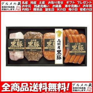 日本ハム 九州産 黒豚ギフト NO-40 ギフト プレゼント お中元 御中元 お歳暮 御歳暮