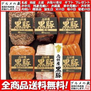日本ハム 九州産 黒豚ギフト NO-50 ギフト プレゼント お中元 御中元 お歳暮 御歳暮