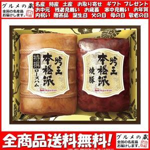 日本ハム 本格派 吟王ギフト HGT-300 ギフト プレゼント お中元 御中元 お歳暮 御歳暮