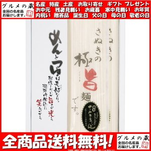 さぬき本場の極 旨麺セット SA-10NK ギフト プレゼント お中元 御中元 お歳暮 御歳暮
