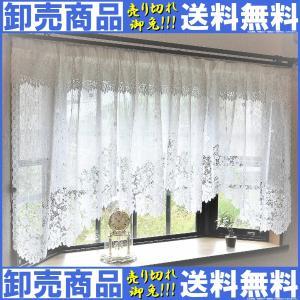 幅295x丈85cm 出窓用レースカーテン カフェカーテン (フリル付き) 日本製 プレゼント ギフ...