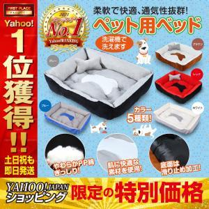 【ペットベッド】ベッド 猫用ベッド ペット犬用品 猫用品 ペット用品 クッション 60×45  犬ベ...
