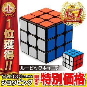 【スピードキューブ】 3x3x3 ルービックキューブ 立体パズル 世界基準配色 ポップ防止 回転スム...