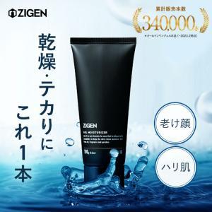 ZIGEN(ジゲン)オールインワン メンズ 化粧水 オールインワンジェル フェイスジェル 100g