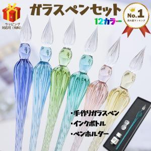 ガラスペン 万年筆 硝子ペン 付けペン 手作り インクボトル付き ペン置き付き 3点セット ギフト ...