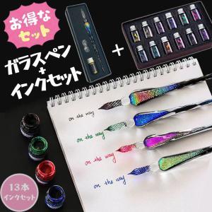 ガラスペン &12本インクセット お得セット 万年筆 硝子ペン 付けペン 手作り インクボトル付き ...