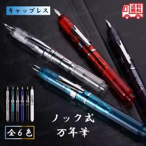 ノック式万年筆 キャップレス 万年筆 ペン 透明軸 スケルトン LBTノック式万年筆 おすすめ EF...