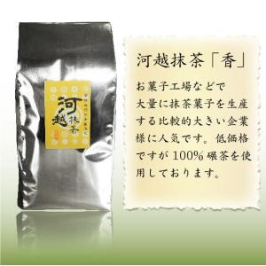 業務用 河越抹茶 香/500g|zikkichi