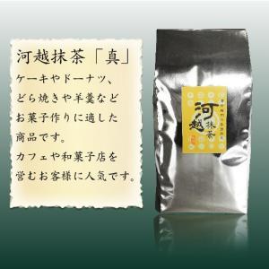 業務用 河越抹茶 真/500g|zikkichi