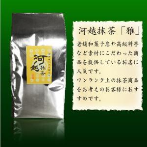 業務用 河越抹茶 雅/500g|zikkichi