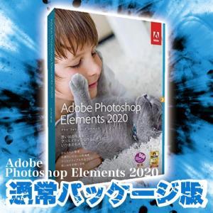 新品未開封 Adobe Photoshop Elements 2020 パッケージ版 【箱に傷み有】...