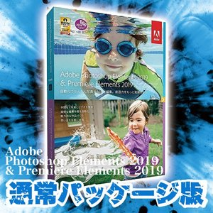 Adobe Photoshop Elements & Premiere Elements 2019 パッケージ版 【箱に傷み有】【日時指定不可】 送料無料 アドビ フォトショップ エレメンツ 通常版