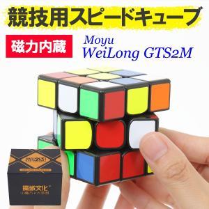 世界中で愛用されている競技用トップキューブメーカーMoYu(魔域文化)の磁気アシストキューブ『Wei...
