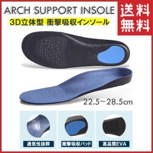 インソール 靴 中敷き 土踏まず アーチサポート サイズ調整