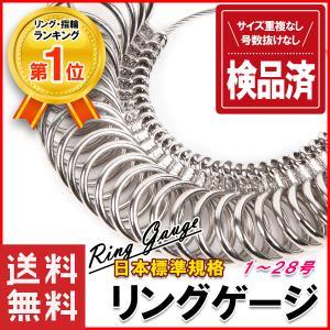 リングゲージ サイズゲージ 1~28号 日本規格 指輪 サイズ 測る