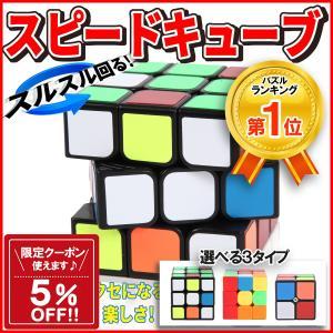 スピードキューブ 競技用 3x3 立体 パズル キューブ