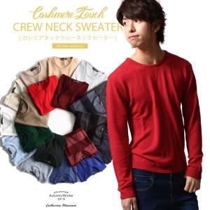 セーター メンズ カシミアタッチ クルーネック ニット 薄手 春 長袖 送料無料 (1114)|zip