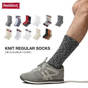 ソックス メンズ ニットソックス 3P セット レギュラーソックス 靴下 くつした ヘルスニット Health Knit ファッション (191-3-15)