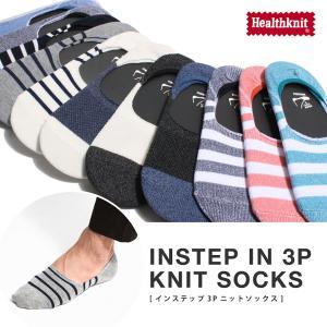ショートソックス メンズ  老舗ブランド【Healthknit】から、お得な3色セットのカバーソック...
