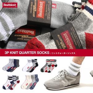ソックス メンズ ニットソックス 3P セット クォーターソックス 靴下 くつした ヘルスニット Health Knit ファッション (191-3-q15)