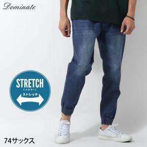 ジーンズ メンズ デニムパンツ ジョガーパンツ アンクル丈 半端丈 イージーパンツ インディゴ ストレッチ 無地 ファッション (5214)|zip