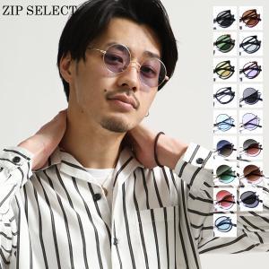サングラス メンズ メガネ ボストン サークル UVカット ロイド ラウンド おしゃれ 丸めがね 丸型 黒ぶち 銀縁 カラーレンズ ポイント消化 (zo-0032)|zip