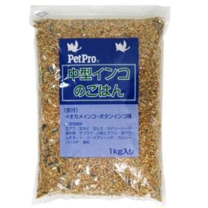 ペットプロ ペットプロ中型インコのごはん1kgの関連商品7