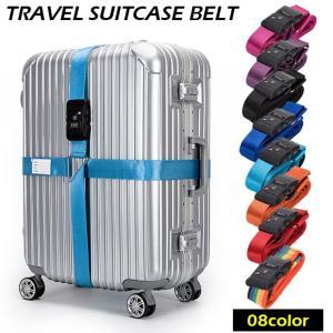 スーツケース ベルト 海外旅行 TSA 安心 安全 クロス ロック付き 鍵付き アメリカ