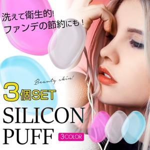 ◆商品紹介◆   韓国やアメリカなど美容大国で大人気のシリコンパフ!! これまでのスポンジタイプと違...