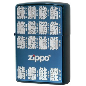 Zippo ジッポ ジッポーライター 寿司ネタ Sushineta #200 Blur SN-2|zippo-flamingo
