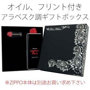 ライター本体別売り オイル、フリント付き Zippo ジッポー ギフトボックス ブラックアラベスク柄|zippo-flamingo