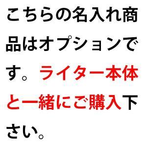 Zippo インナー名入れ彫刻 オイルタンク部分 ゴシック体のみ 【※ライターと一緒にご購入ください】|zippo-flamingo|05