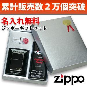 Zippo 8種類から選べる ジッポ ライター ギフトセット オイル/フリント/消耗品付き|zippo-flamingo