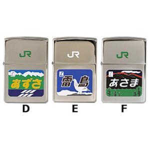 JR「特急列車」 E.雷鳥ジッポー ZIPPOライター ジッポライター|zippoworld