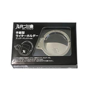 手錠型ジッポーレストB.特製チェーンなし(ベルトホルダーのみ)|zippoworld