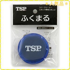 ティーエスピー(TSP) 卓球用クリーナー ふくまる 044070