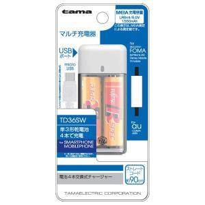 ◆ 単3形アルカリ乾電池を4本使用して手軽にスマートフォン・携帯電話を充電できる充電器です。 ◆ 乾...