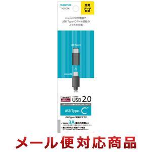 ◆ microUSBコネクタをUSB Type-Cコネクタに変換できるスマートフォン・タブレット・パ...