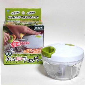 ◆ 野菜を入れてヒモを引くだけでカンタンにカットできるみじん切りチョッパーです。 ◆ 引っぱる回数で...