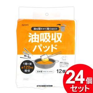 ◆ 油吸収パッドです。 ◆ 天ぷら鍋やフライパンの油のあとしまつに。 ◆ 冷えた油を吸油パッドを浸し...