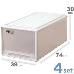 4個セット 収納ケース Fits フィッツケース ディープ ( 衣装ケース 押し入れ収納 fitsケース 天馬 Fit's 引き出し 引出し )
