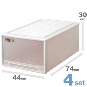 4個セット 収納ケース Fits フィッツケース ディープL ( 衣装ケース 押し入れ収納 fitsケース 天馬 Fit's 引き出し 引出し )